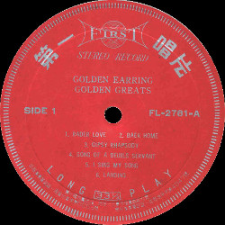 images/slider_rec_industry/1977_lp_goldengreats_taiwan_2.jpg
